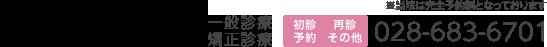 桜ヶ丘デンタルクリニックへのお問い合わせ:028-683-6701