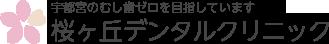 桜ヶ丘デンタルクリニック
